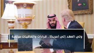 محمد بن سلمان إلى أمريكا.. قرارات واتفاقيات مرتقبة