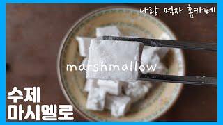 (홈카페) 기계 휘핑기 X /수제 마시멜로 만들기