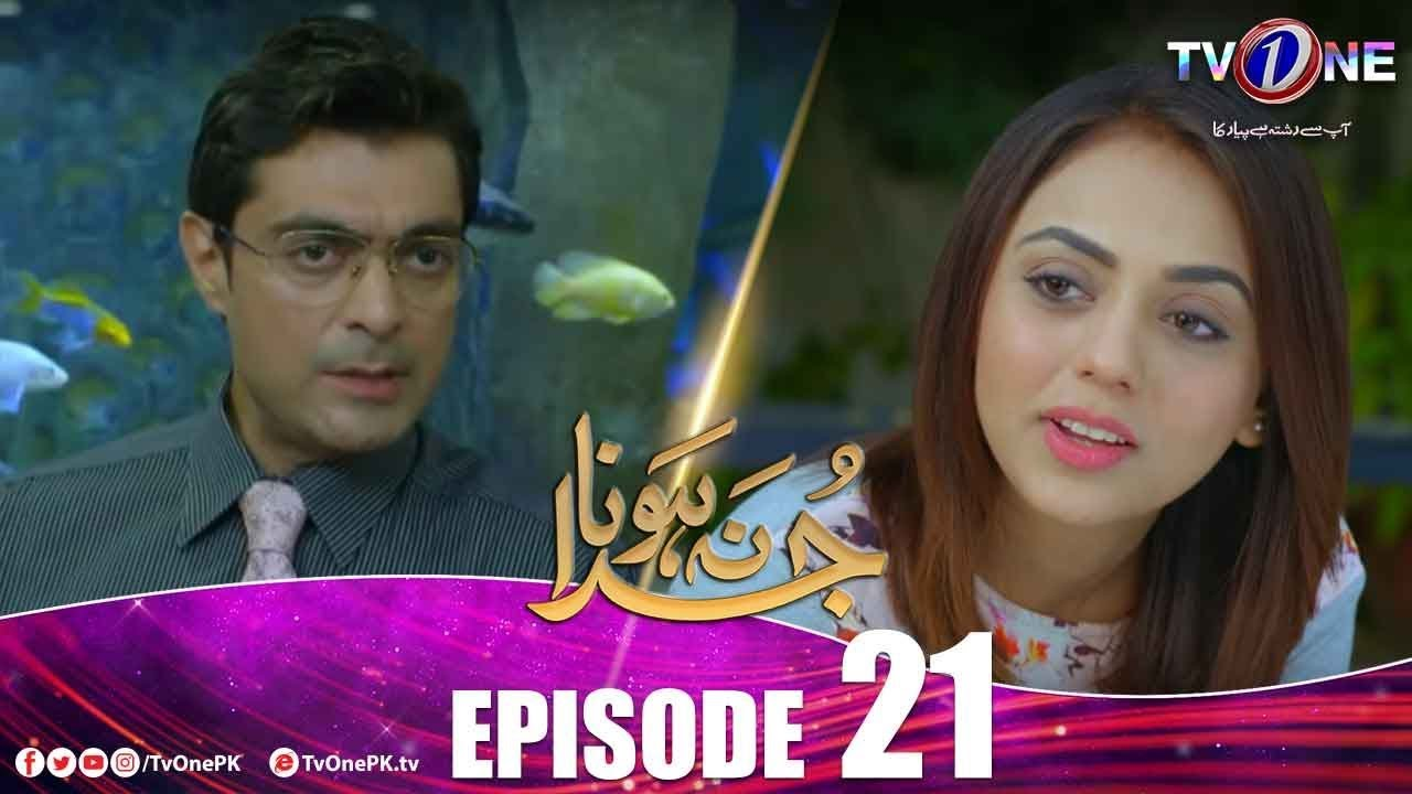 Juda Na Hona Episode 21 TV One Jul 15, 2019