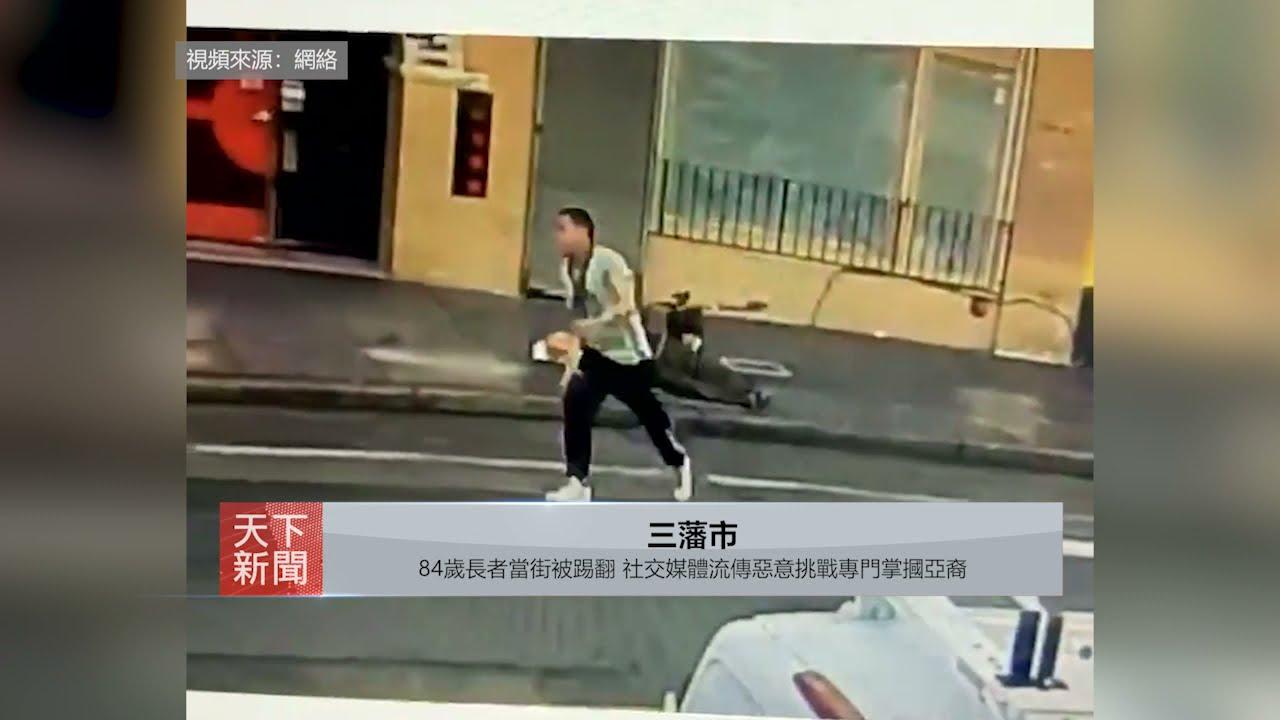 【三藩市】: 84歲長者當街被踢翻 社交媒體流傳惡意挑戰專門掌摑亞裔