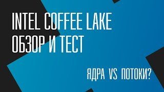 Ядра или потоки? i7 7700k vs i5 8600k: обзор и тест Intel Coffee Lake