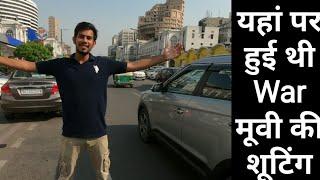 War Movie Shooting Location In Delhi, CP Delhi, Connaught Place Delhi, Cp Vlog, War Movie review