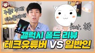 갤럭시 폴드 주름이나 내구성은? 테크 유튜버와 일반인의 차이(Feat. 흰둥이)