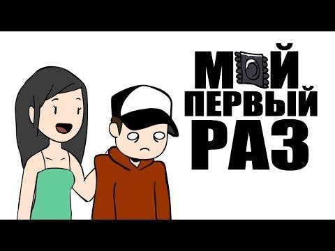 Мой Первый Раз (анимация)