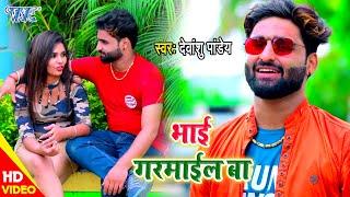#VIDEO - भाई गरमाईल बा I #Devanshu Pandey I Bhai Garmail Ba I 2020 Bhojpuri Superhit Song