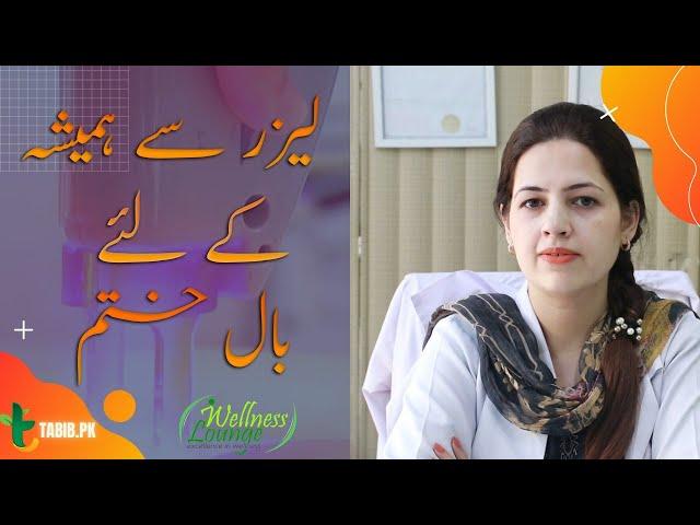 Laser Hair Removal Chehre or Jism Ke Ghair Zaroori Baal Khatam ka Tariqa In Urdu / Hindi Tabib.pk