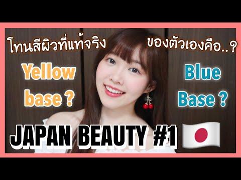 JP Beauty#1 มาทดสอบโทนสีผิวที่แท้จริงของตัวเองกัน♫🇯🇵【Personal Color】 | 自分の本当の肌トーンチェックしましょう♪