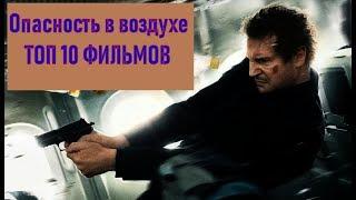 Опасность в воздухе ТОП 10 лучших фильмов