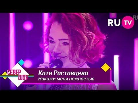 Катя Ростовцева —