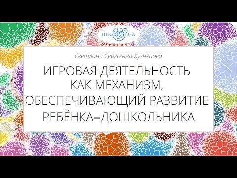 Кузнецова С.С. | Игровая деятельность как механизм, обеспечивающий развитие ребёнка-дошкольника
