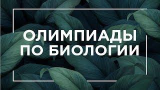 Олимпиады по биологии  | Прямая трансляция