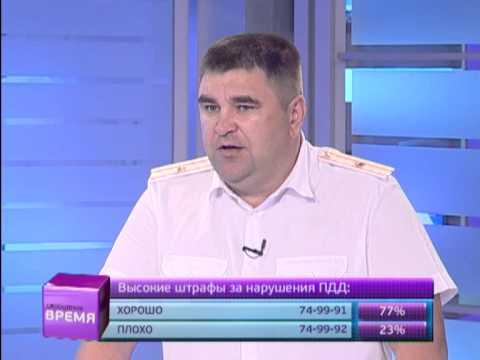 Юрист Онлайн про новые штрафы ГИБДД