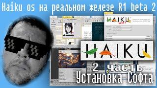 Haiku os на реальном железе R1 beta 2,Установка софта,запуск игры