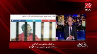 """مساعد رئيس تحرير """"الوطن"""" يتحدث عن اللحظات الأخيرة لمرسي داخل قفص الاتهام"""