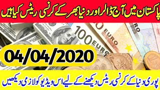 Today all currency rate in Pakistan ||Pakistan currency rates today ||Currency rate today 04_04_2020
