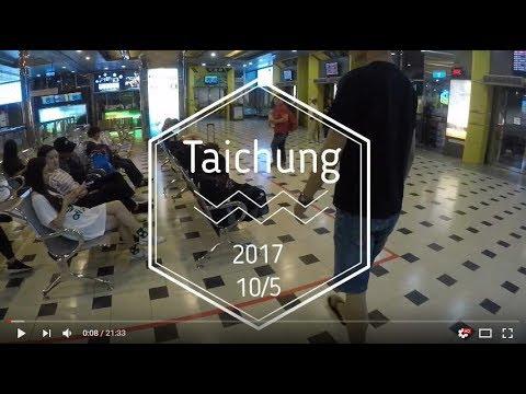 Taiwan Taichung VLOG /2017/10/5