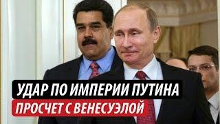 Удар по империи Путина. Просчет с Венесуэлой