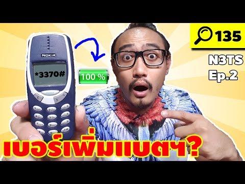 โทร *3370# ด้วย NOKIA เพิ่มแบตฯได้จริงหรือไม่? | พิสูจน์ 135 | NOKIA 3310 The Series Ep.2