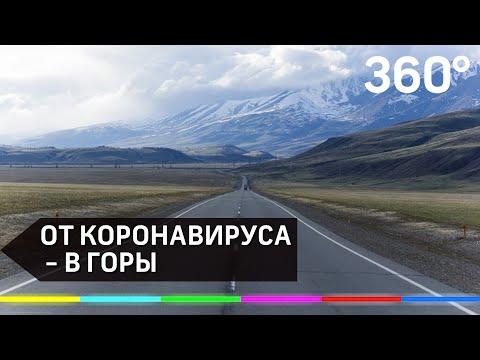 От коронавируса - в горы: россияне пытаются спастись от пандемии в Горно-Алтайске
