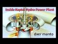 কিভাবে বিদ্যূৎ উৎপাদন করে কাপ্তাই পানি বিদ্যুৎ প্রকল্প Kaptai Hydro Electric Power Plant