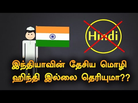 Do You Know Hindi is not National Language of India?