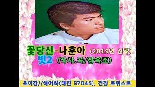 꽃당신 - 나훈아 (작사.곡/장욱조) 2019년 신곡 벗2