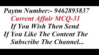 Current Affair  MCQ-31 FOCUSED ON || SSC CGL || BANKING || RAILWAYS || CAT || NDA || OTHER EXAMS ||