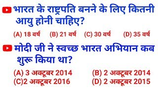 🔴GK online test quiz top 30 questions जो 100 %आसकते है RPF, UP POLICE, SSC GD, ALP etc..