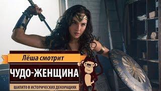 Лёша смотрит: «Чудо-женщина» (Wonder Woman)