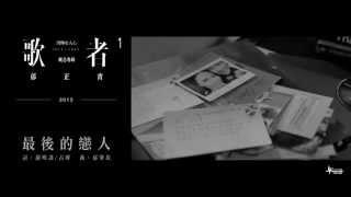 :м: 米樂士娛樂 2013 邰正宵 歌者1【最後的戀人】官方完整音檔