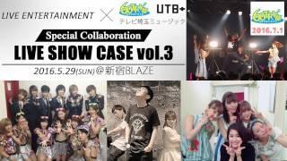 2016年7月1日(金)放送60TRY部 2016年5月29日開催のライブ「LIVE SHOW ...