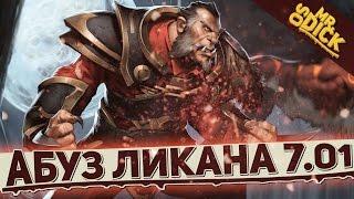 ЛУЧШИЙ ПУШЕР В ДОТА 2 ПАТЧ 7.01 | LYCAN DOTA 2