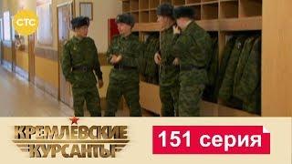 Кремлевские Курсанты 151