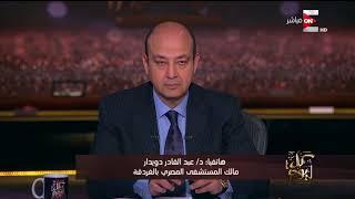 كل يوم - عمرو اديب - الثلاثاء 20  فبراير 2018 - الجزء الثاني