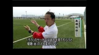 無音のサムライがサッカーフィールドを駆け巡る〟 この映像は、2013...