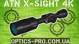 ???? Прицел ATN X-Sight 4K - обзор, аксессуары и первый трофей