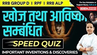 Important Inventions & Discoveries Live Quiz | Static GK for RRB ALP, Group D & RPF by Shefali M'am