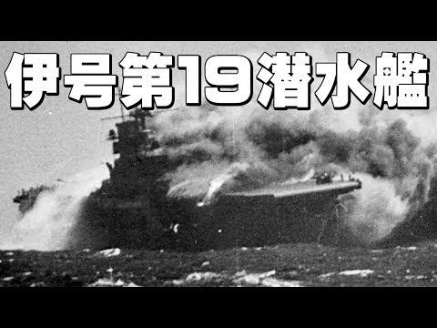 「伊号第十九潜水艦」・・・魚雷斉射により一撃で空母1隻・駆逐艦1隻撃沈、戦艦1隻撃破!!「伊19」