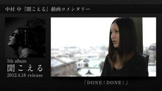 2012年4月18日発売 5thアルバム『聞こえる』 Amazon ⇒ http://www.amazo...