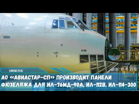 АО «Авиастар-СП» производит