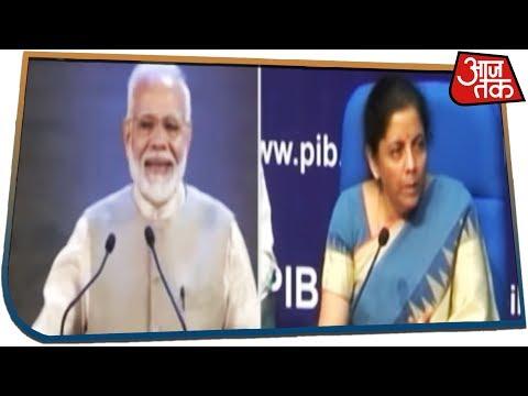 मंदी पर Modi सरकार के 10 बड़े 'प्रहार'! देखिए Khabardar Sweta Singh के साथ