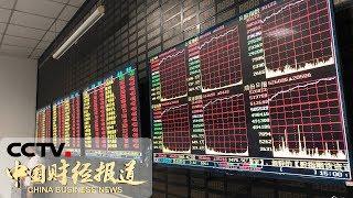 《中国财经报道》 20190701 16:00| CCTV财经