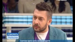 Скептики против магов: большое разоблачение (полный выпуск) | Говорить Україна