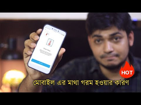 ফোন গরম হলে করণীয়  | What to do when the phone is hot | Smartphone heati...