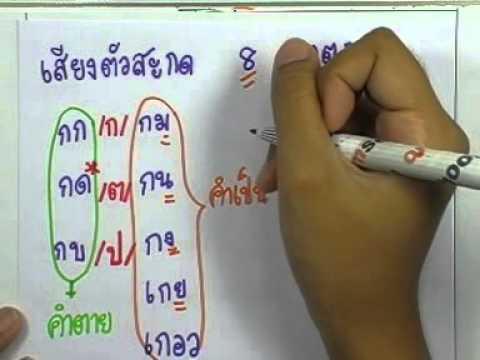 ข้อสอบภาษาไทย O-NET ,ปี2553 ,ตอน01