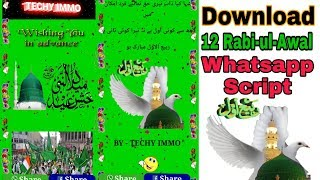 12 Rabi-Ul-Awal Whatsapp Wishing Script For Blogger | Techy Immo