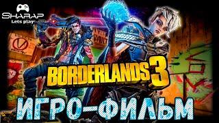 Borderlands 3, Хорошая Концовка 🎥 Игро-Фильм, по сюжетному прохождению