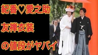 藤原紀香と愛之助の挙式は上賀茂神社だった!衣装を作ったのは?値段は...
