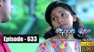 Deweni Inima | Episode 633 11th July 2019 Thumbnail