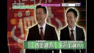 リニュアル仲介紹介映像(20141011_千葉テレビ)